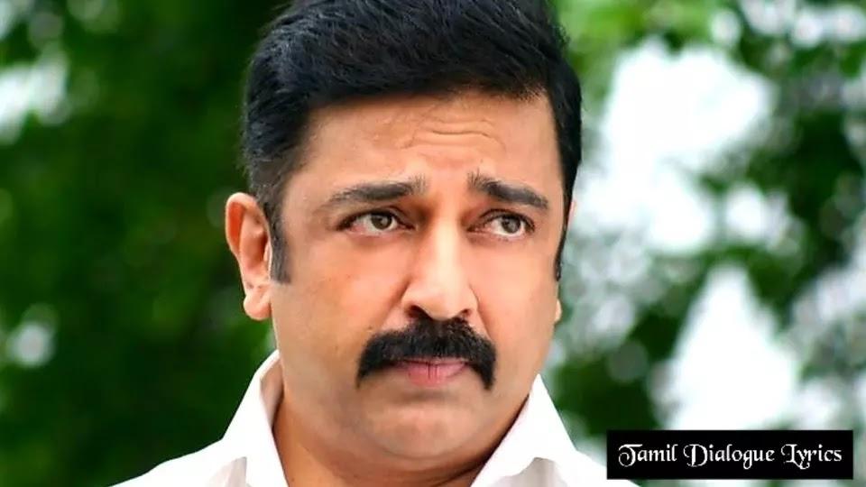 Kamal Haasan Dialogue Lyrics in Tamil