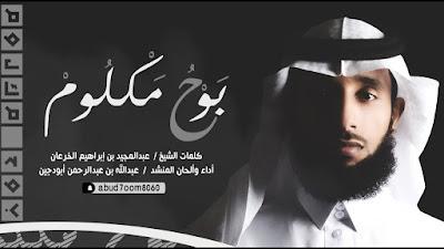 بوح مكلوم عبدالله ابو دجين