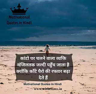 positive inspirational quotes in hindi, positive motivational quotes in hindi, best positive quotes in hindi, positive quotes in hindi about life, positive quotes in hindi images, positive quotes hindi images,positive motivation in hindi, short positive quotes in hindi, positive quotes images in hindi, positive quotes for life in hindi, good morning images with positive quotes in hindi, positive quotes for the day in hindi, positive quotes for success in hindi
