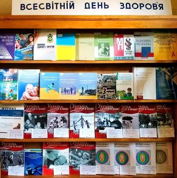 Виставка книг до Всесвітнього дня здоров'я