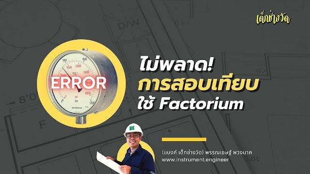 วางแผนงานสอบเทียบไม่มีพลาด จัดการด้วย Factorium