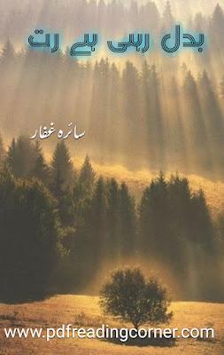 Badal Rahi Hai Rut By Saira Ghafar - PDF Book