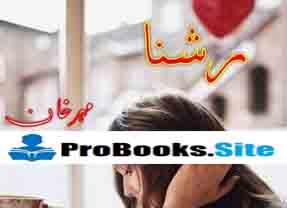 Rushna Novel By Mehar Khan