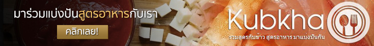 สูตรอาหาร By kubkhao.com