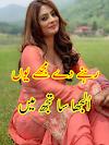 100 Best Urdu Poetry  images | 2 line Urdu poetry | Urdu Sad Poetry | Romantic Poetry pics | Poetry images | love Poetry | Romantic Poetry