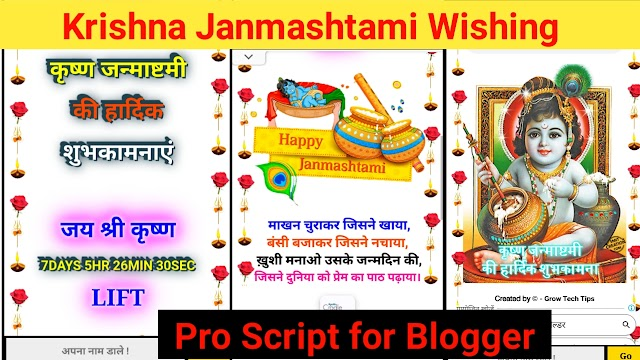 Krishna Janmashtami Pro Wishing Script for Blogger 2020
