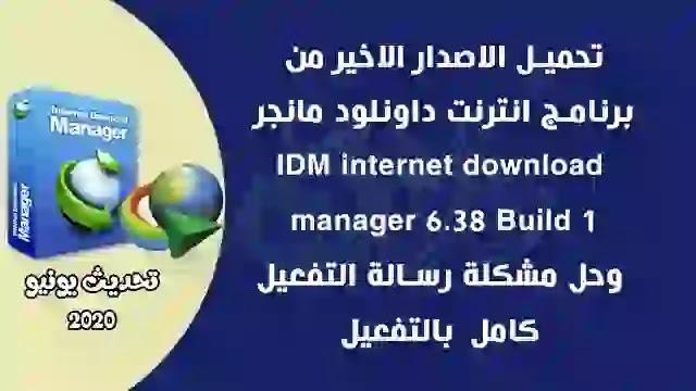 تحميل و تفعيل برنامج أنترنت داونلود منجر الاصدار الاخير IDM-6.38 2020