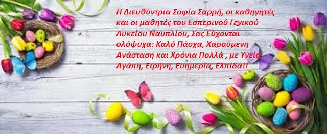 Πασχαλινές ευχές από το Εσπερινό Λύκειο Ναυπλίου
