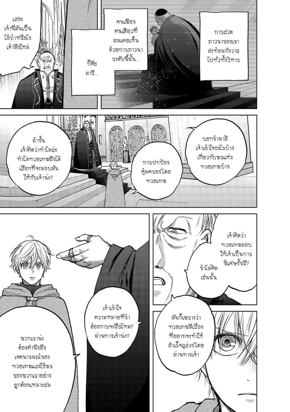 อ่านการ์ตูน Saihate no Paladin ตอนที่ 22 หน้าที่ 15