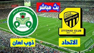 مشاهدة مباراة الاتحاد وذوب آهن اصفهان بث مباشر بتاريخ 05-08-2019 دوري أبطال آسيا