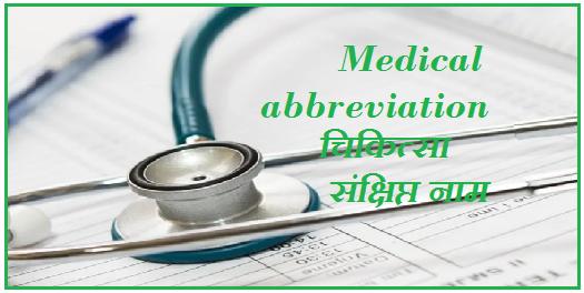 Medical abbreviation:चिकित्सा संक्षिप्त नाम