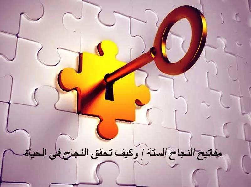 مفاتيح التدبر والنجاح في القران الكريم