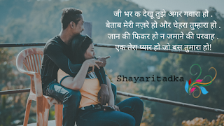 Mohabbat shayari, | मोहब्बत भरी शायरी