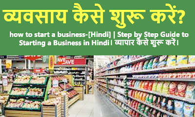 how to start a business-[Hindi] | Step by Step Guide to Starting a Business in Hindi। व्यापार कैसे शुरू करें।