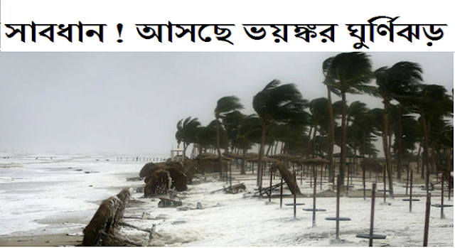 Cyclone Originated in bay of Bengal can hit on Bengal