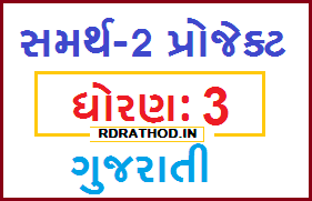 STD 3 Gujarati Samarth 2 Project