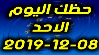 حظك اليوم الاحد 08-12-2019 -Daily Horoscope