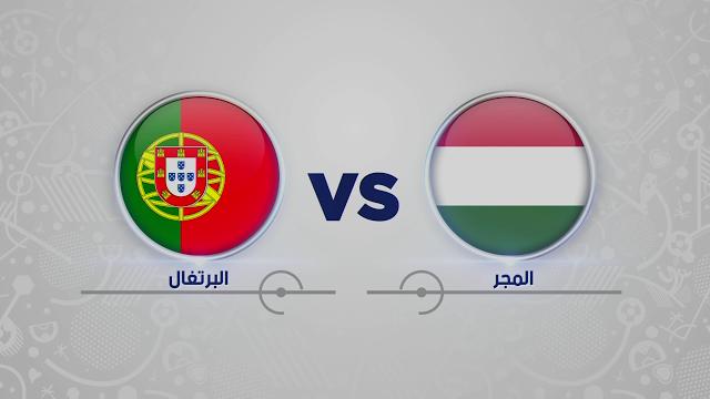 نتيجة مباراة البرتغال والمجر 3-0 اليوم السبت 26/3/2017 فى تصفيات كأس العالم 2018
