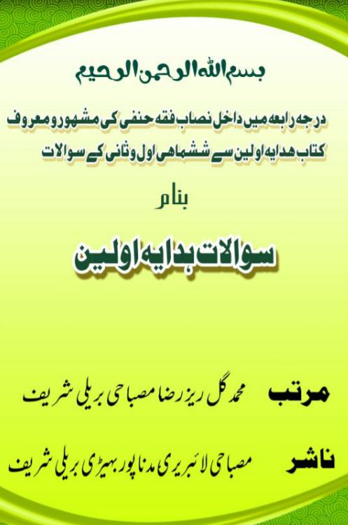 ہدایہ اولین رابعہ. Hidaya Awwaleen  Rabiya