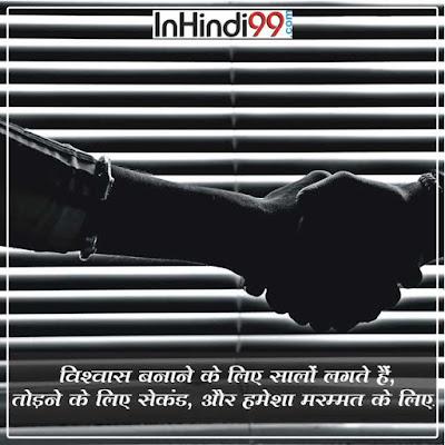 Trust quotes in hindi with Images विश्वास पर सर्वश्रेष्ठ सुविचार, अनमोल वचन