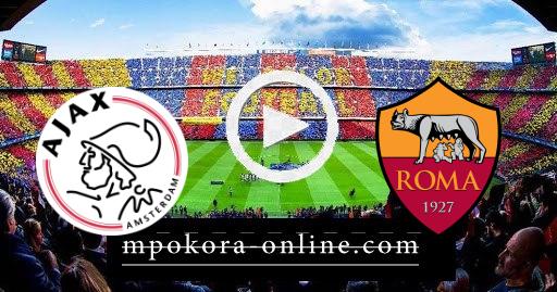 مشاهدة مباراة  أياكس وروما بث مباشر كورة اون لاين 15-04-2021 الدوري الأوروبي