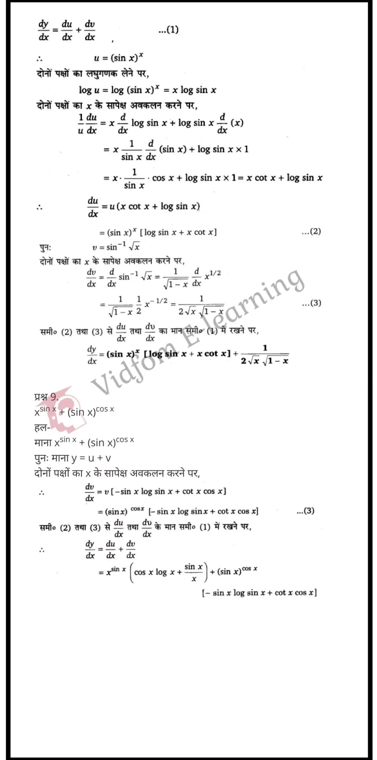 class 12 maths chapter 5 light hindi medium 40