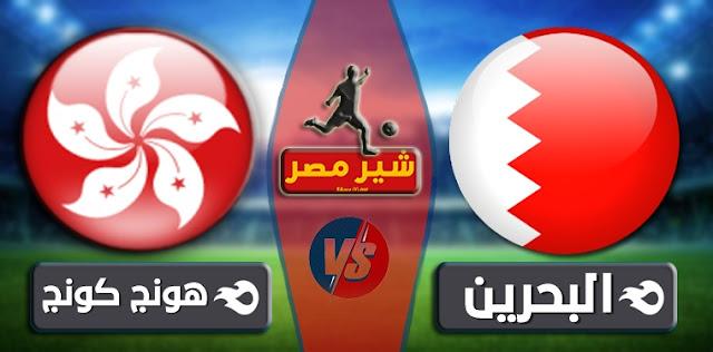 مشاهدة مباراة البحرين وهونج كونج بث مباشر