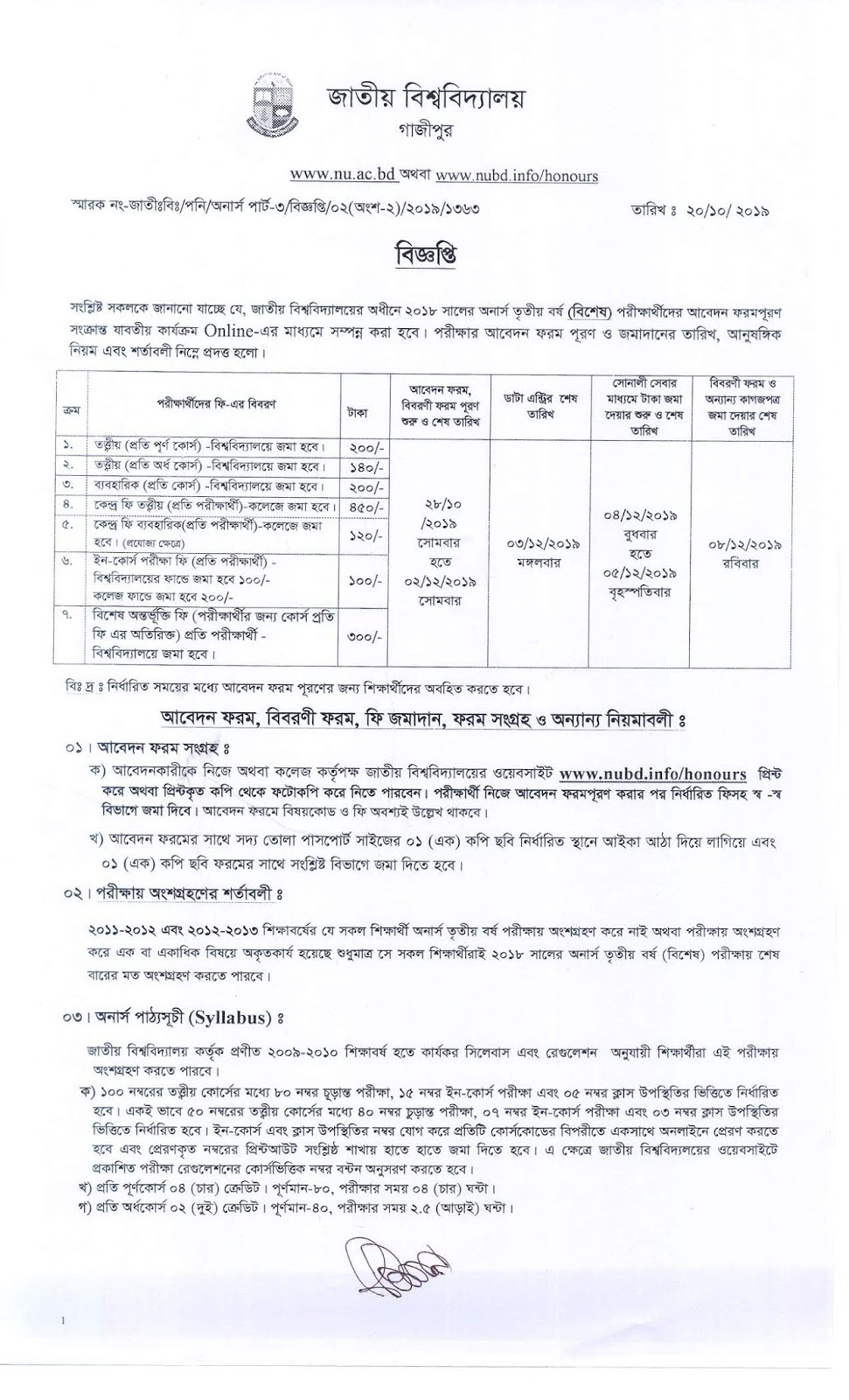 Nu Honours 3rd Year Special Form Fill - up 2019