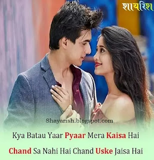 gf bf shayari, bf gf shayari, gf bf shayari in hindi, gf bf shayari hindi