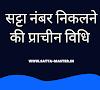 सट्टा  नंबर निकलने की प्राचीन विधि - Satta-master.in