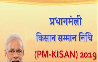 PM Kisan Samman nidhi kya hai?