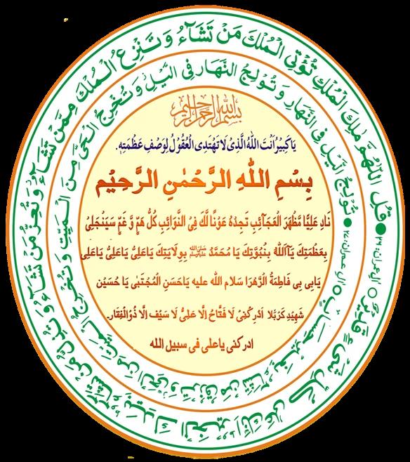naad-e-ali-naqsh-https://www.naadeali.com/