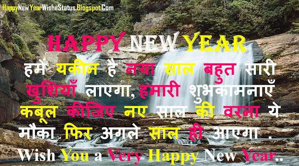 Happy New Year Wishes Shayari