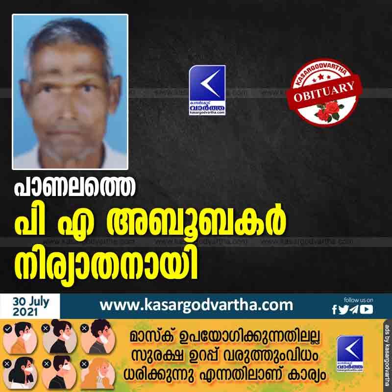 Kasaragod, Kerala, News, Obituary, PA Aboobacker from Panalam passed away.