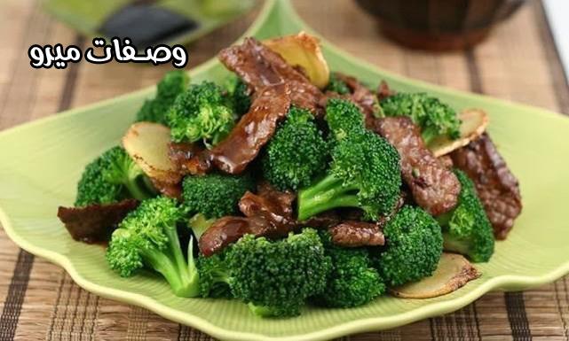 اللحم بالبروكلي