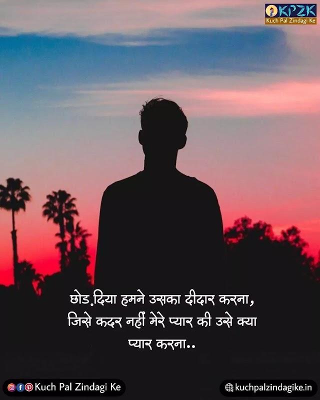 कदर प्यार की | Latest Love Dose Love Shayari in hindi | Love Shayari | Love Shayari Status | Jan 2021