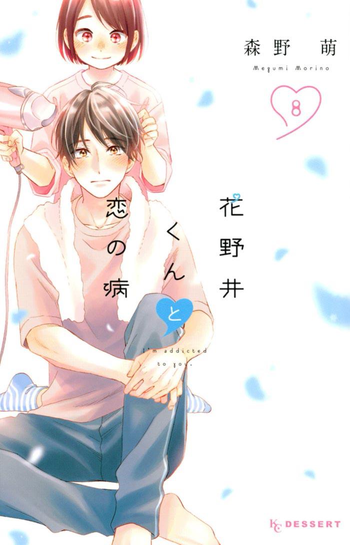 Adicto a ti (Hananoi-kun to Koi no Yamai) manga - Megumi Morino