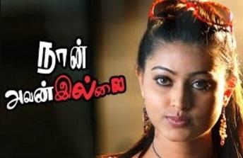 Naan Avan Illai | Naan Avan Illai Tamil Movie Scenes | Sneha Teases Jeevan | Sneha | Namitha