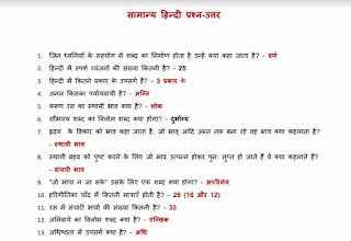 General Hindi One Liner Important Questions PDF