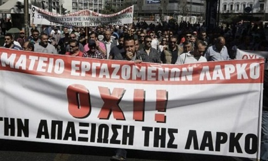ΛΑΡΚΟ: Νέα απεργία των εργαζόμενων σήμερα Πέμπτη 21 Μαΐου 2020