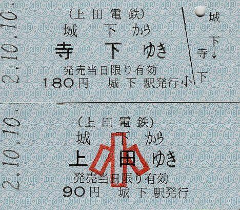 【ダイヤ改正まで限定!】上田電鉄 硬券乗車券2 城下駅