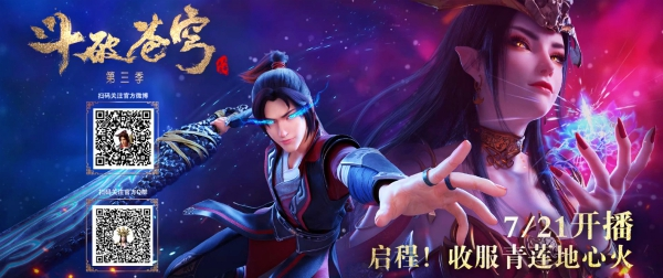 Battle Through The Heavens Season 3 Release Date - July 21, 2019