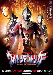 Ultraman Trigger NEW GENERATION TIGA Opening/Ending Mp3 [Complete]