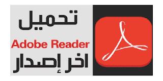 adobe acrobat writer تحميل مجاني