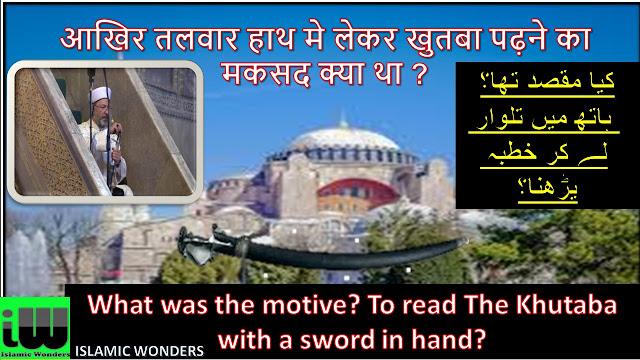 आखिर तलवार हाथ मे लेकर खुतबा पढ़ने का मकसद क्या था ?   Aakhir Talvaar Haath Me Lekar Khutaba Padhane Ka Maqsad Kya Tha ?
