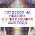 Гороскоп на неделю с 2 по 8 ноября 2020 года