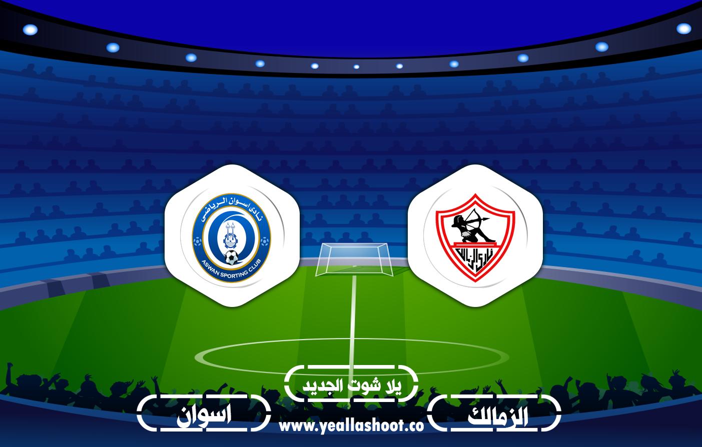 مشاهدة مباراة اسوان والزمالك بث مباشر 18-09-2020 الدوري المصري