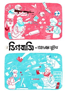 ডিগবাজি:হাসতে হাসতে ডিগবাজি খাওয়ার গল্প  pdf download | digbaji pdf