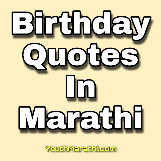 Birthday Quotes In Marathi | वाढदिवसाच्या हार्दिक शुभेच्छा