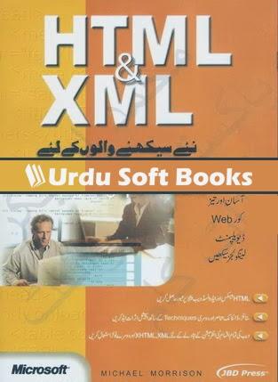 HTML in Urdu